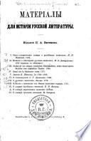 Материалы для истории русской литературы