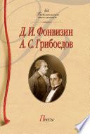 Фонвизин Д. И. Грибоедов А. С. Пьесы