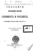Сказанія мусульманских писателей о славянах и русских