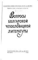 Вепросы болгарскоǐ и чехословацкой литературы