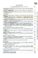 Ботанический журнал