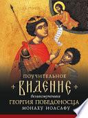 Поучительное видение Святого Великомученика Георгия Победоносца монаху Иоасафу, первому старцу братства Иоасафеев