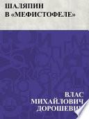 Шаляпин в Мефистофеле
