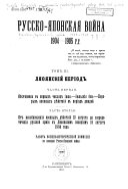 Русско-японскаиа война 1904-1905 г.г