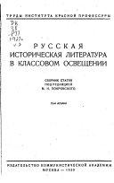 Русская историческая литература в классовом освещении