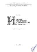 История государства и права России IX-начала XX веков