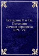 Екатерина II и Г. А. Потемкин