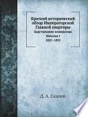Краткий исторический обзор Императорской Главной квартиры