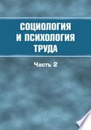 Ч. 2. Социология и психология труда