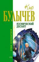 Космический десант (сборник)