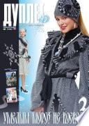 Журнал Дуплет #95 (Duplet magazine #95)