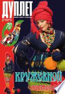 Журнал Дуплет #70 (Duplet magazine #70)